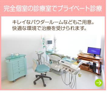 完全個室の診療室でプライベート診療
