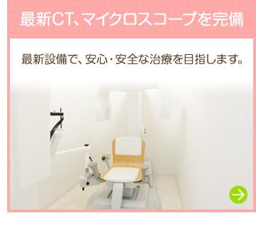 最新CT、マイクロスコープを完備